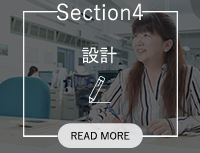Section4 設計