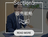 Section5 販売戦略